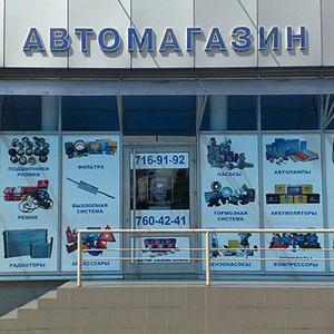 Автомагазины Кадникова