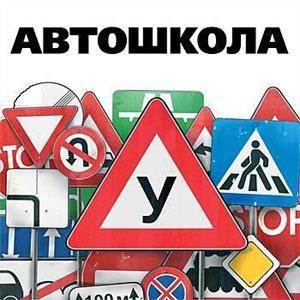 Автошколы Кадникова