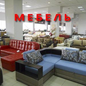 Магазины мебели Кадникова