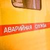 Аварийные службы в Кадникове