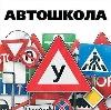 Автошколы в Кадникове