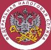 Налоговые инспекции, службы в Кадникове