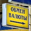 Обмен валют в Кадникове