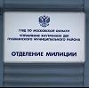 Отделения полиции в Кадникове