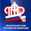 Пенсионные фонды в Кадникове