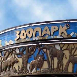 Зоопарки Кадникова